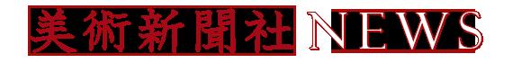 kayahara.com : 萱原書房・美術新聞社のサイト