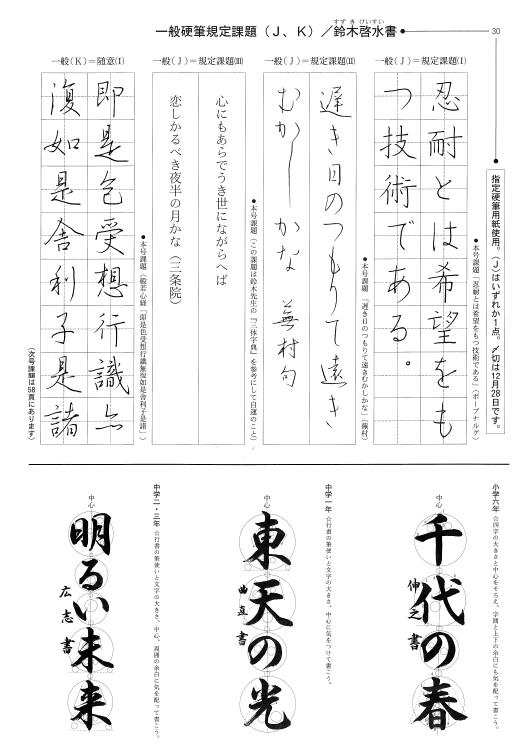 鈴木啓水書