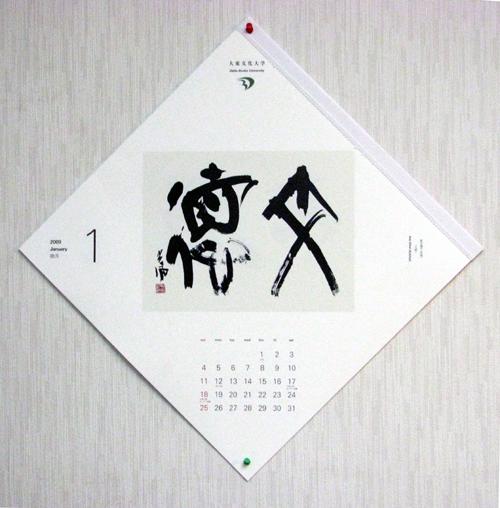 大東文化大2009オリジナルカレンダー