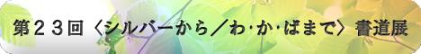 第23回〈シル/わか東京展〉開催要項