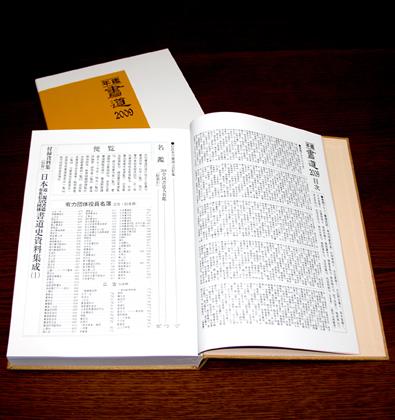 『年鑑・書道2009』目次ページ