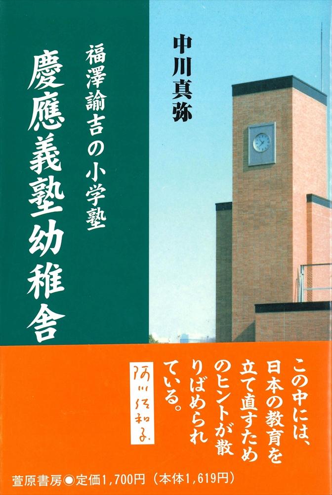 福沢諭吉の小学塾 慶應義塾幼稚舎