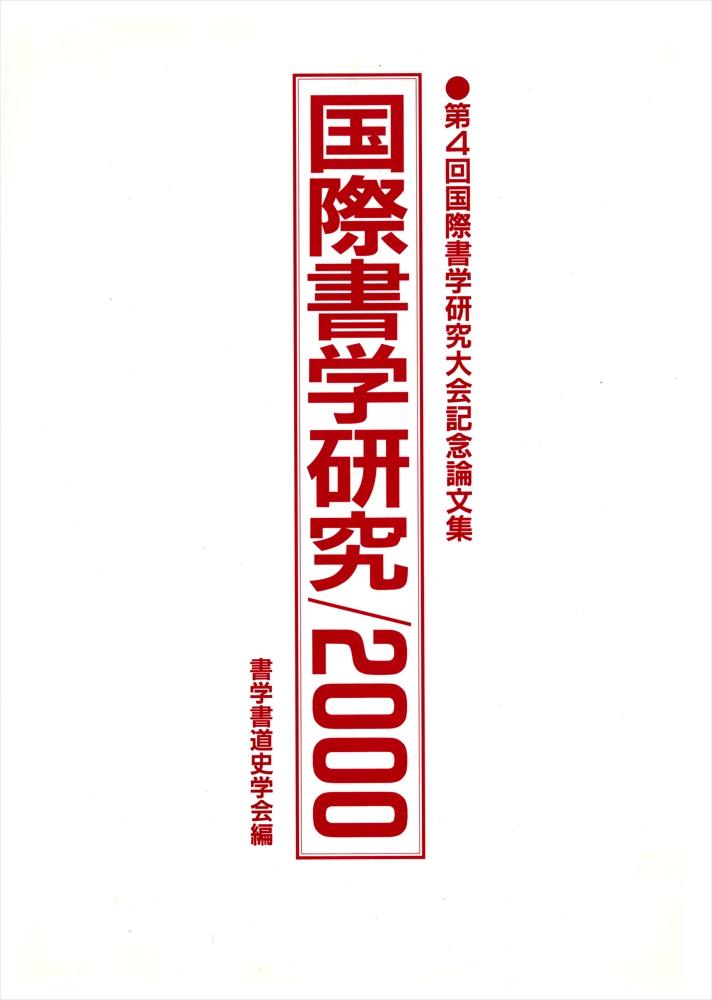 国際書学研究/2000
