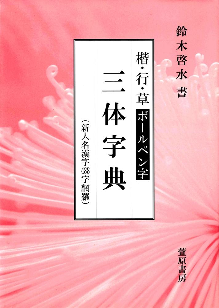 楷・行・草ボールペン字 三体字典