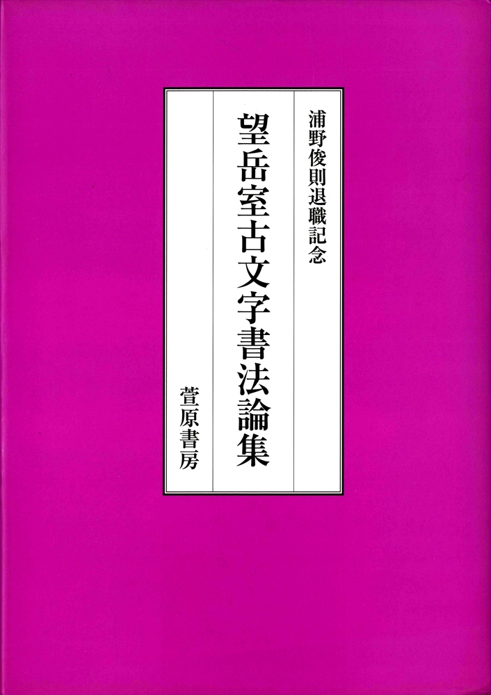 望岳室古文字書法論集