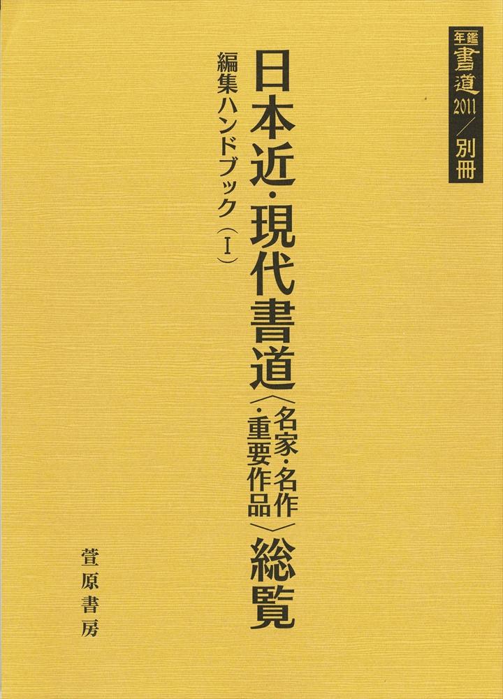 日本近・現代書道〈名家・名作・重要作品〉総覧 編集ハンドブック〈�〉
