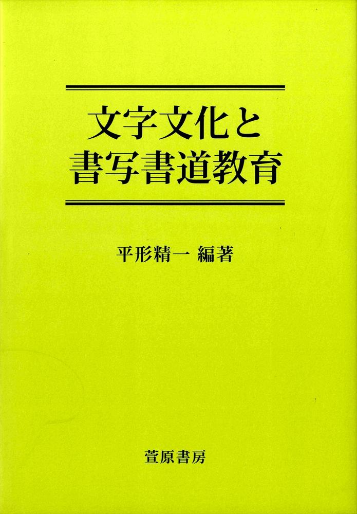 文字文化と書写書道教育