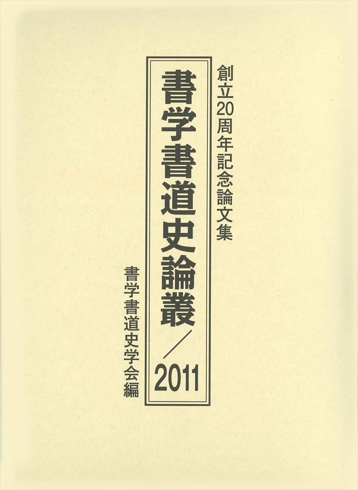 書学書道史論叢/2011