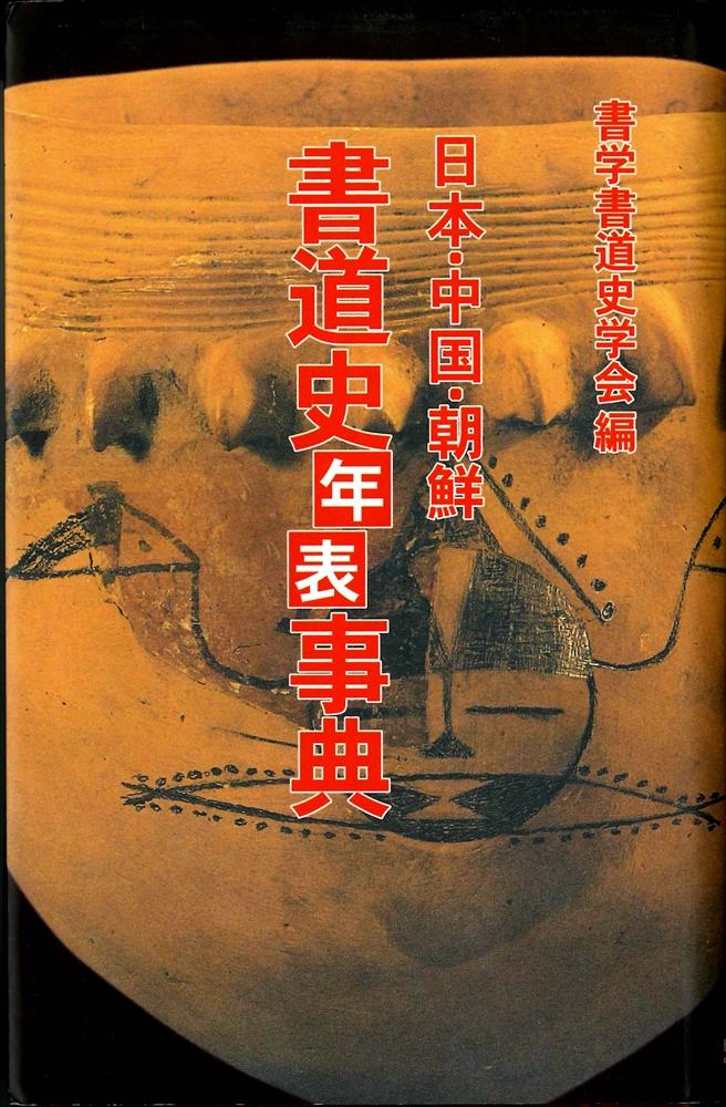 《日本・中国・朝鮮》 書道史年表事典