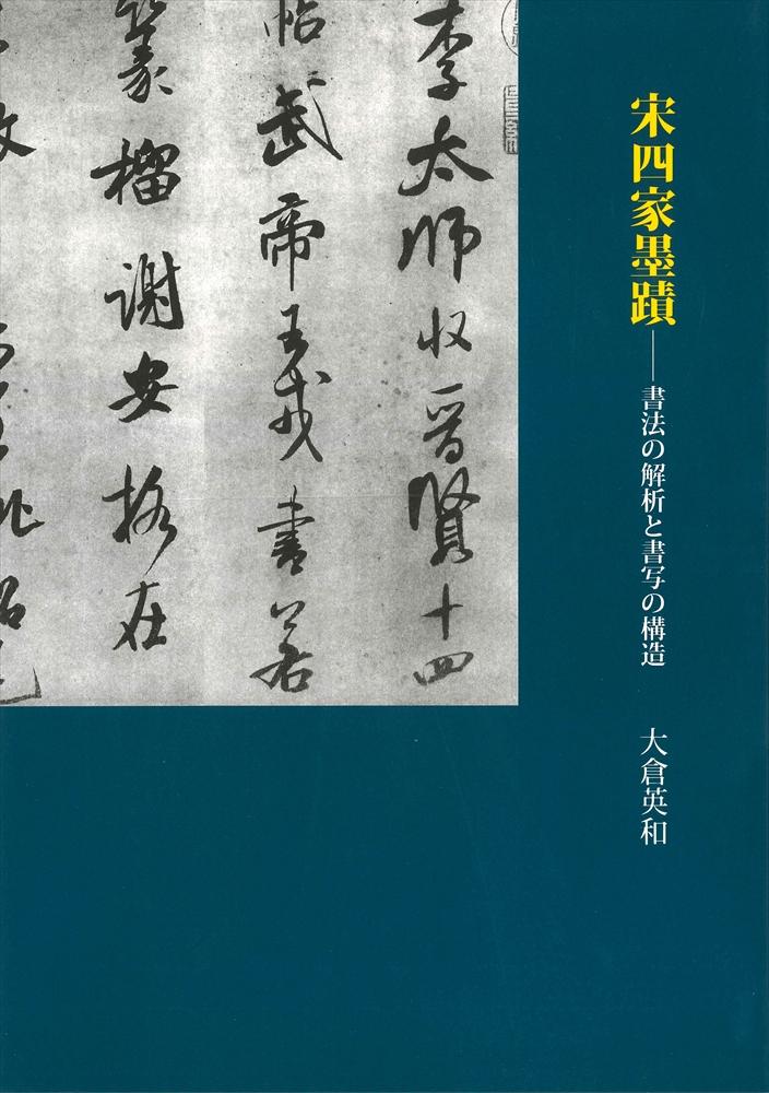 宋四家墨蹟 ー書法の解析と書写の構造ー