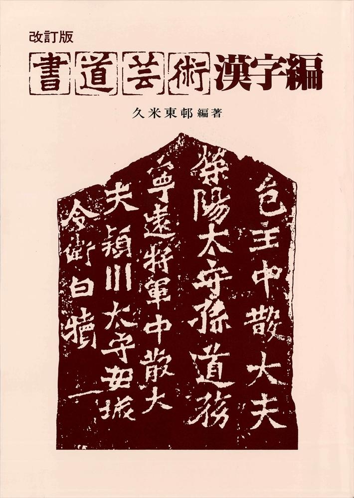 書道芸術漢字編