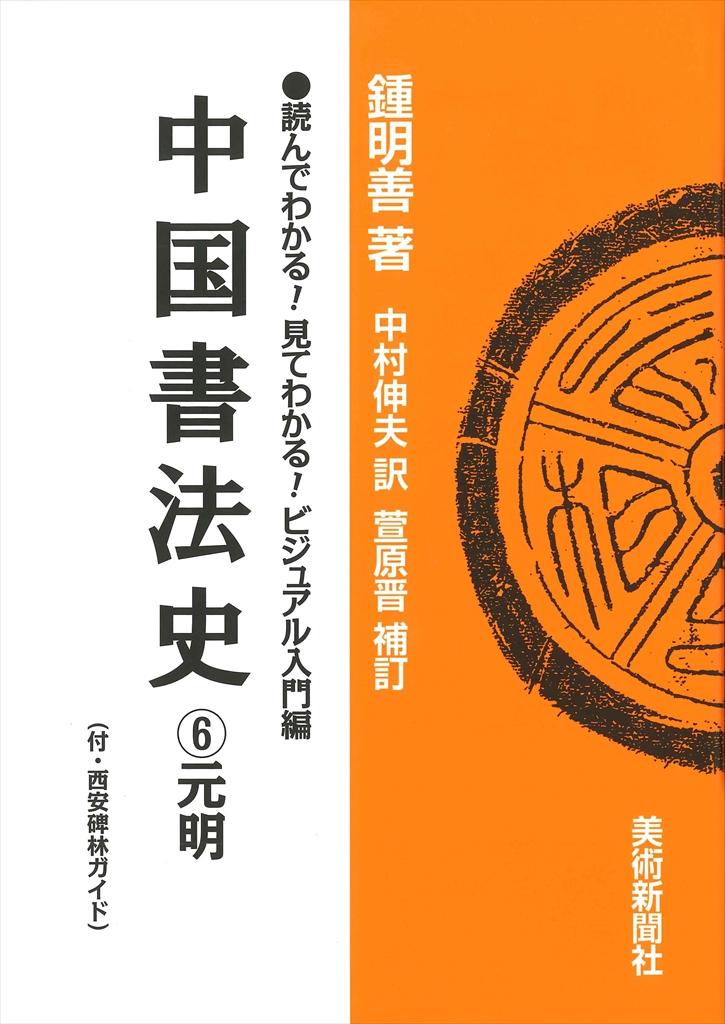 中国書法史�元明