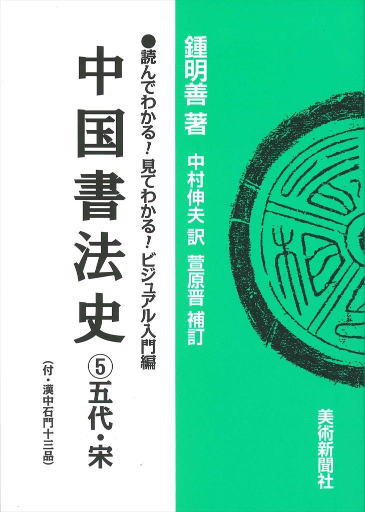 中国書法史�五代・宋