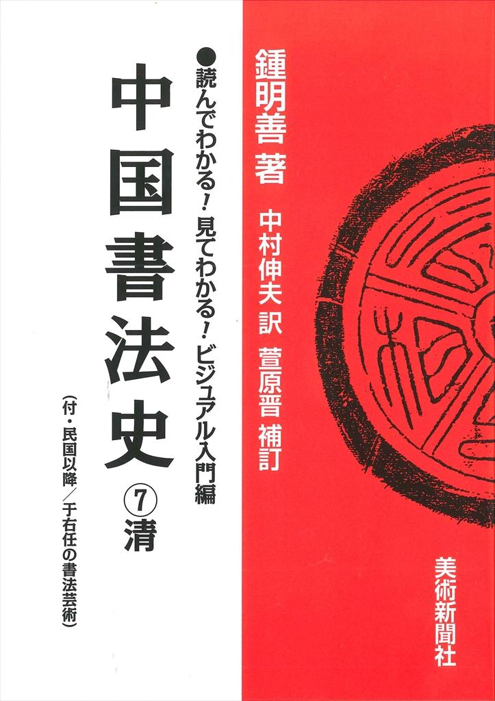 中国書法史�清