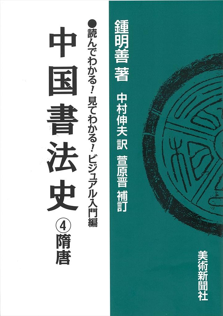 中国書法史�隋・唐