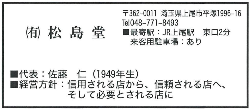 3.松島堂