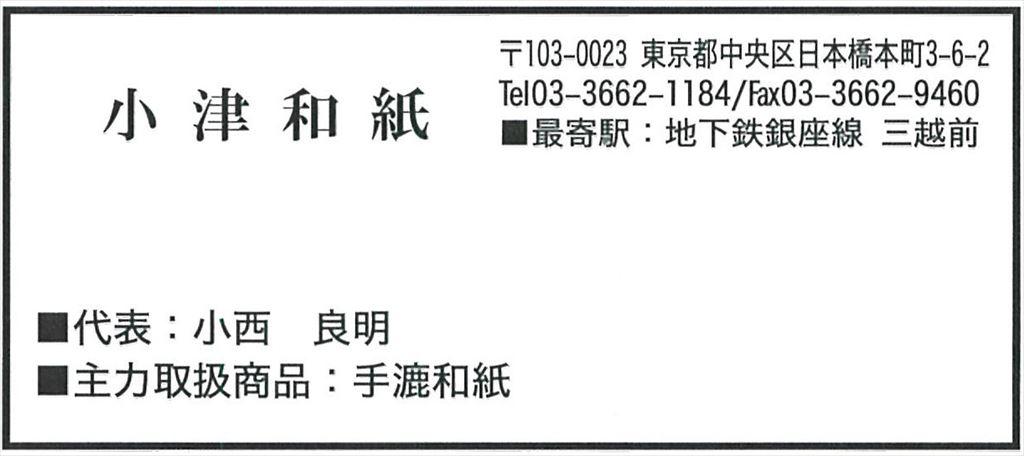 4.小津和紙