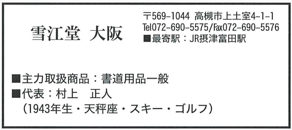 12.雪江堂大阪
