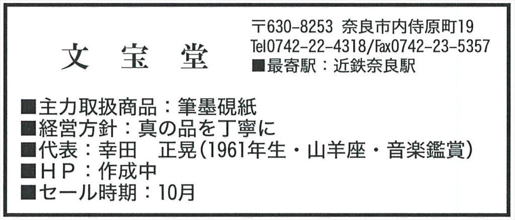 15.文宝堂