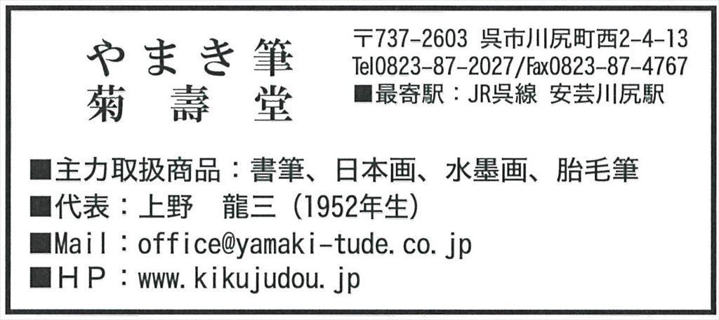 18.やまき筆菊壽堂