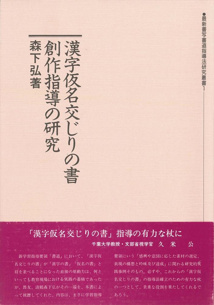 漢字仮名交じりの書創作指導の研究 森下弘